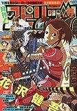 月刊!スピリッツ 2011年 9/1号 [雑誌]