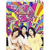 1/3娘DVD-BOX