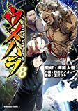 ウメハラ FIGHTING GAMERS! 8 (角川コミックス・エース)