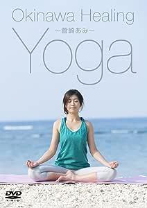 Okinawa Healing Yoga ~菅崎あみ~ [DVD]