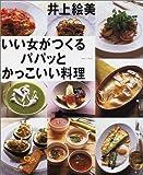 いい女がつくるパパッとかっこいい料理 (講談社のお料理BOOK)