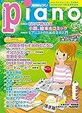 月刊ピアノ 2017年5月号