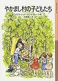 やかまし村の子どもたち (岩波少年文庫(128)) 画像