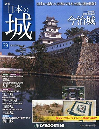 日本の城 79号 (今冶城) [分冊百科]