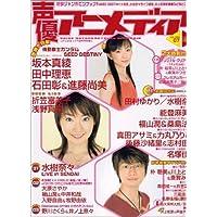 声優アニメディア 2005年 10月号
