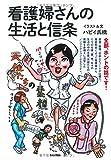 看護婦さんの生活と信条