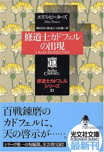 修道士カドフェルの出現—修道士カドフェル・シリーズ〈21〉 (光文社文庫)