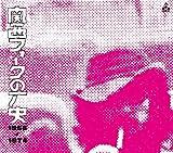 関西フォークの歴史BOX (初回限定生産)