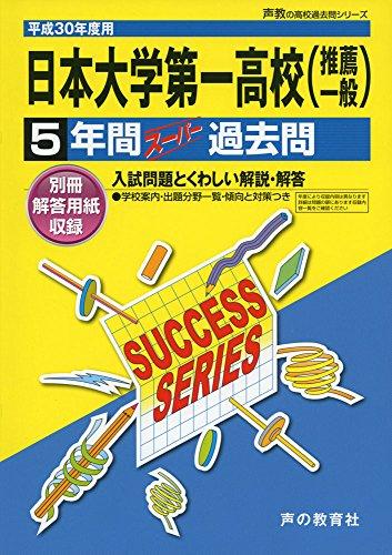 日本大学第一高等学校(推薦・一般) 平成30年度用―5年間スーパー過去問 (声教の高校過去問シリーズ)