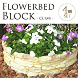 パイ風 花壇ブロック カーブ W38×H15cm 4個セット