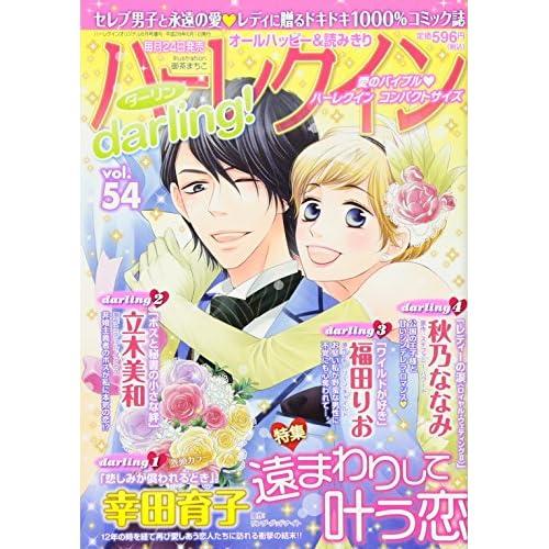 ハーレクインdarling!  Vol.54 (ハーレクインオリジナル増刊)