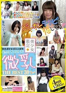 美少女限定 微乳 THE BEST 30 2nd [DVD]