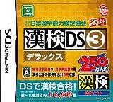 「漢検DS3 デラックス」の画像