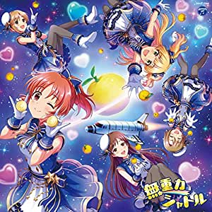 THE IDOLM@STER CINDERELLA GIRLS STARLIGHT MASTER COLLABORATION!  無重力シャトル