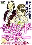 セカンド・マザー(分冊版) 【のぞみの場合7】 (ストーリーな女たち)
