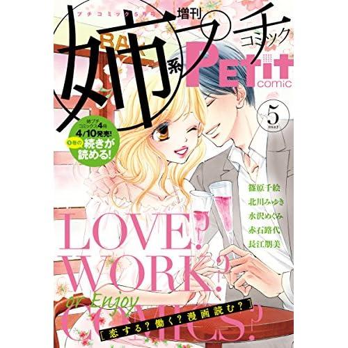 姉系Petit Comic 2015年5月号 [雑誌]