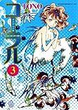 コーラル 手のひらの海(3) (Nemuki+コミックス)