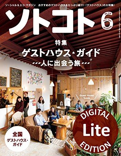 ソトコト 2017年 6月号 Lite版 [雑誌]