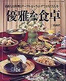 優雅な食卓―素敵なお料理とテーブルセッティングでおもてなしを‥‥ (マイライフシリーズ特集版―素敵ブックス) 画像