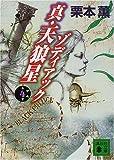 真・天狼星ゾディアック〈4〉 (講談社文庫)