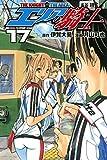 エリアの騎士(17) (週刊少年マガジンコミックス)