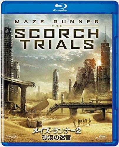メイズ・ランナー2:砂漠の迷宮[Blu-ray/ブルーレイ]
