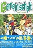 Gemeinschaft 4 (IDコミックス ZERO-SUMコミックス)