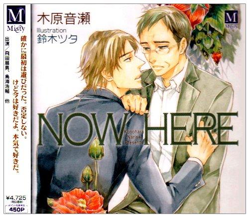 NOW HERE/イメージ・アルバム