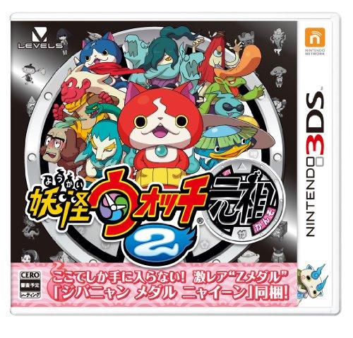 「妖怪ウォッチ2 本家/元祖」妖怪ウォッチの新ゲームが2014年7月10日に発売