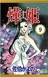 あき姫 9巻