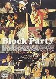 ブロック・パーティー[DVD]