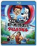 天才犬ピーボ博士のタイムトラベル [Blu-ray]