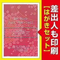 【差出人印刷込み 50枚】結婚報告・お知らせはがき WMS-43 結婚 葉書 ハガキ 写真なし