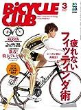 BiCYCLE CLUB (バイシクルクラブ)2014年3月号 No.347[雑誌]