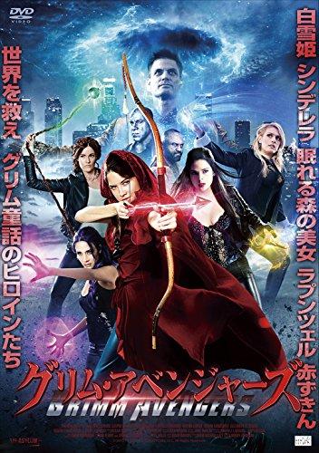 グリム・アベンジャーズ [DVD]