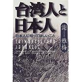 台湾人と日本人―日本人に知ってほしいこと