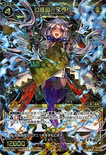 ウィクロス 幻怪姫 ヌラリ スーパーレア インサイテッド セレクター WX-15 / シングルカード WX15-031