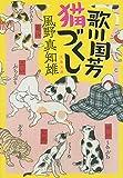 歌川国芳猫づくし (文春文庫)