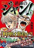 鉄鍋のジャン! 1 (MFコミックス)