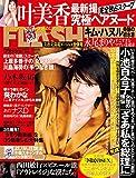 週刊FLASH(フラッシュ) 2017年10月17日・24日号(1442号) [雑誌]