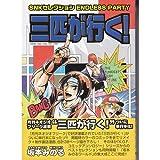 三匹が行く!―SNKセレクションENDLESS PARTY / 坂本 みのる のシリーズ情報を見る