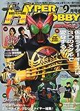 HYPER HOBBY (ハイパーホビー) 2010年 09月号 [雑誌]