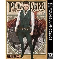 PEACE MAKER 12 (ヤングジャンプコミックスDIGITAL)
