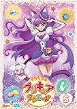 キラキラ☆プリキュアアラモード vol.5[DVD]