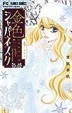 金色ジャパネスク~横濱華恋譚~ (4) (フラワーコミックス)