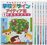 学校デザインアイディア集(全6巻セット)