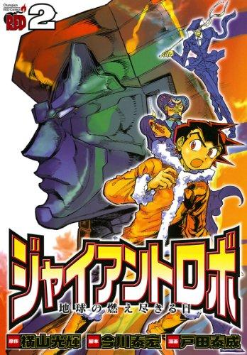 ジャイアントロボ 地球の燃え尽きる日 2 (チャンピオンREDコミックス)