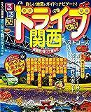 るるぶドライブ関西ベストコース'15~'16 (るるぶ情報版ドライブ)