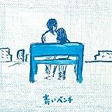 青いベンチ -10th Anniversary-