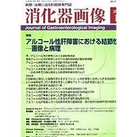 消化器画像 2006年 09月号 [雑誌]